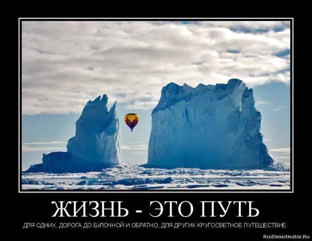 жизнь - это путь фото