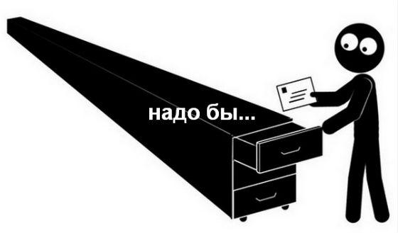 долгий ящик это не для вас