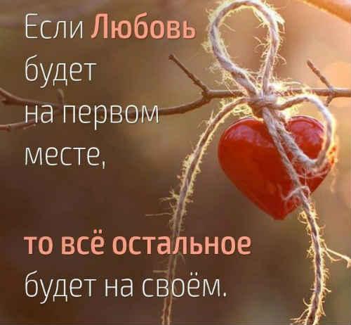 любовь на первом месте