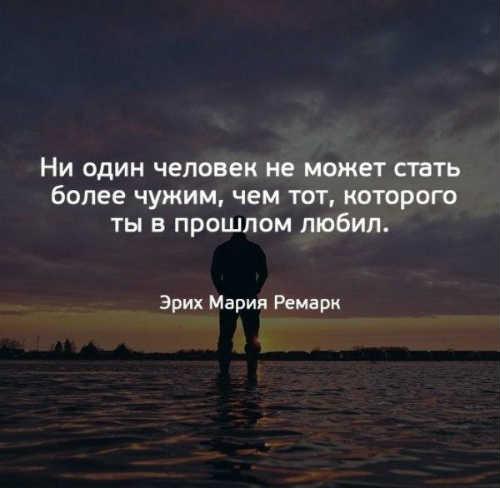 ни один человек не может стать более чужим, чем тот которого ты